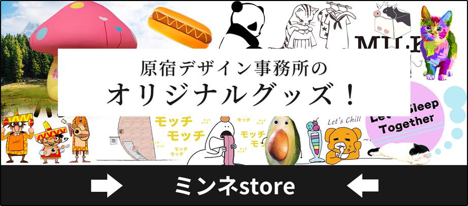 原宿デザイン事務所ミンネstore