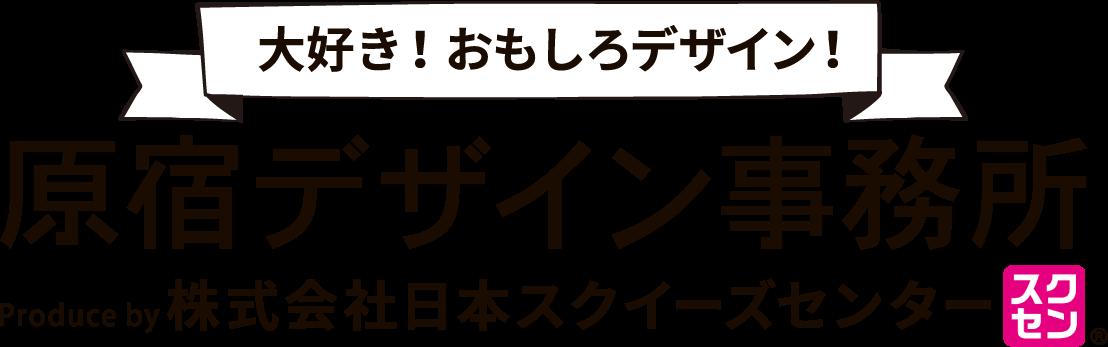おもしろデザイン広場【原宿デザイン事務所】