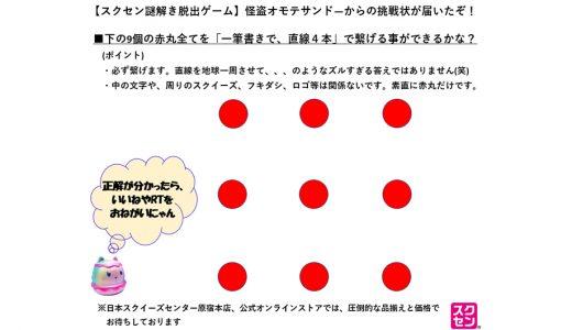 【ナゾトレ!脳トレ!謎解き脱出ゲーム】「簡単そうで、あれ?解けない?編」