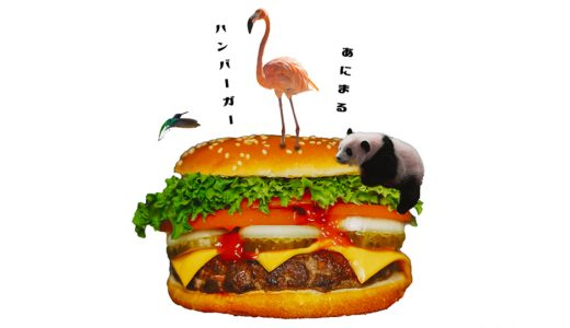 【新作】あにまるハンバーガー